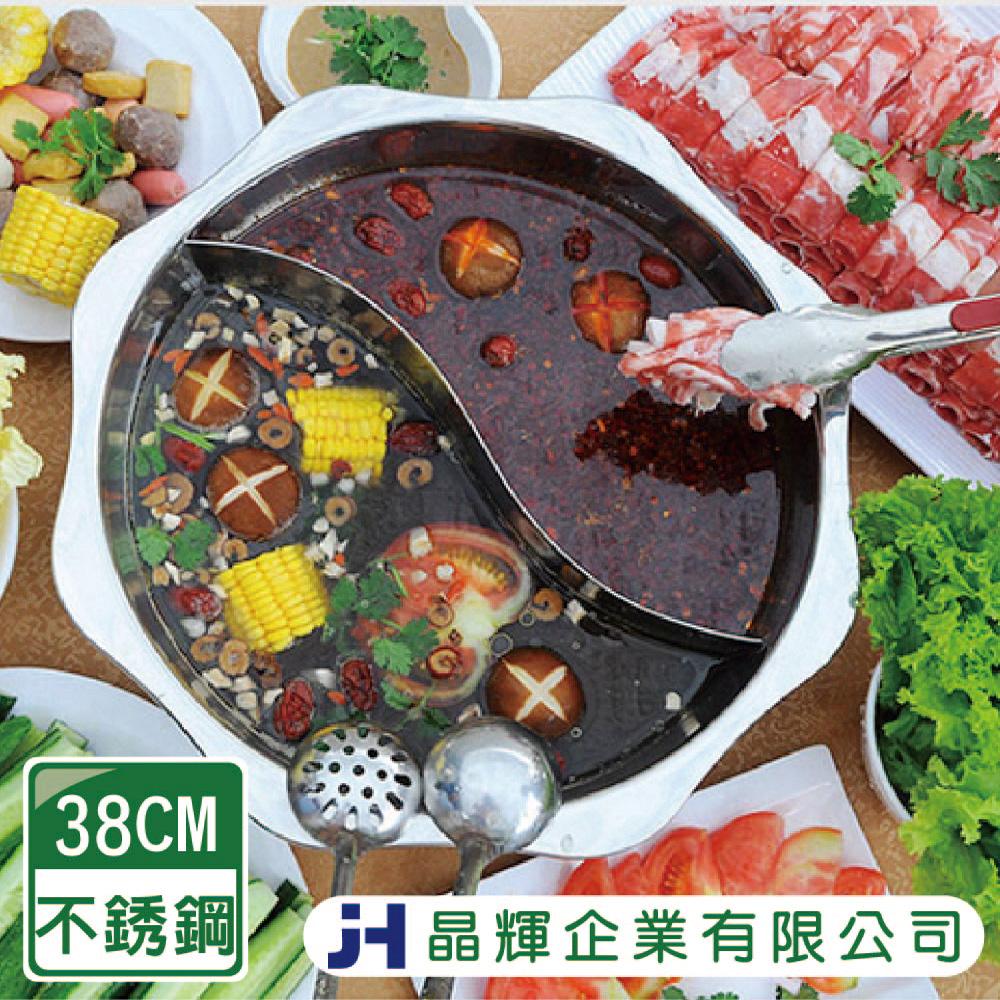 晶輝鍋具 不鏽鋼梅花鴛鴦鍋加厚火鍋38公分