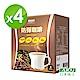 日本味王 防彈咖啡 四盒組(8包/盒)x4盒 product thumbnail 1