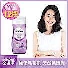 【必達淨】私密潔浴露x12瓶(50ml/瓶)