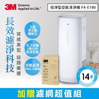3M 6-14坪 淨呼吸倍淨型空氣清淨機 FA-E180 專用濾網超值組