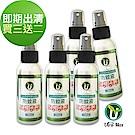 即期出清買三送二-Utra-max優美仕 天然植物精油萃取防蚊液(100ml/瓶)