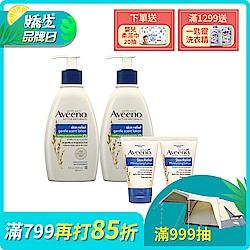 (買2送2)燕麥高效舒緩保濕乳