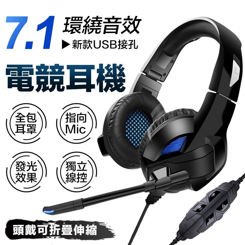 【u-ta】可折疊USB電競7.1聲道線控電競耳機/耳麥A3