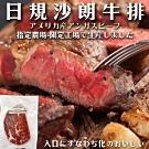 (滿699免運)【海陸管家】美國安格斯Valley嫩肩沙朗牛排1包(每包約120g)
