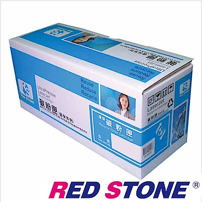 RED STONE for FUJIXEROX CT202033環保碳粉匣(黑色)