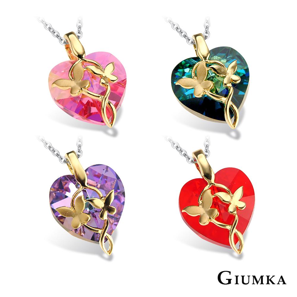 GIUMKA白K飾蝶舞翩翩愛心蝴蝶水晶項鍊-共4色