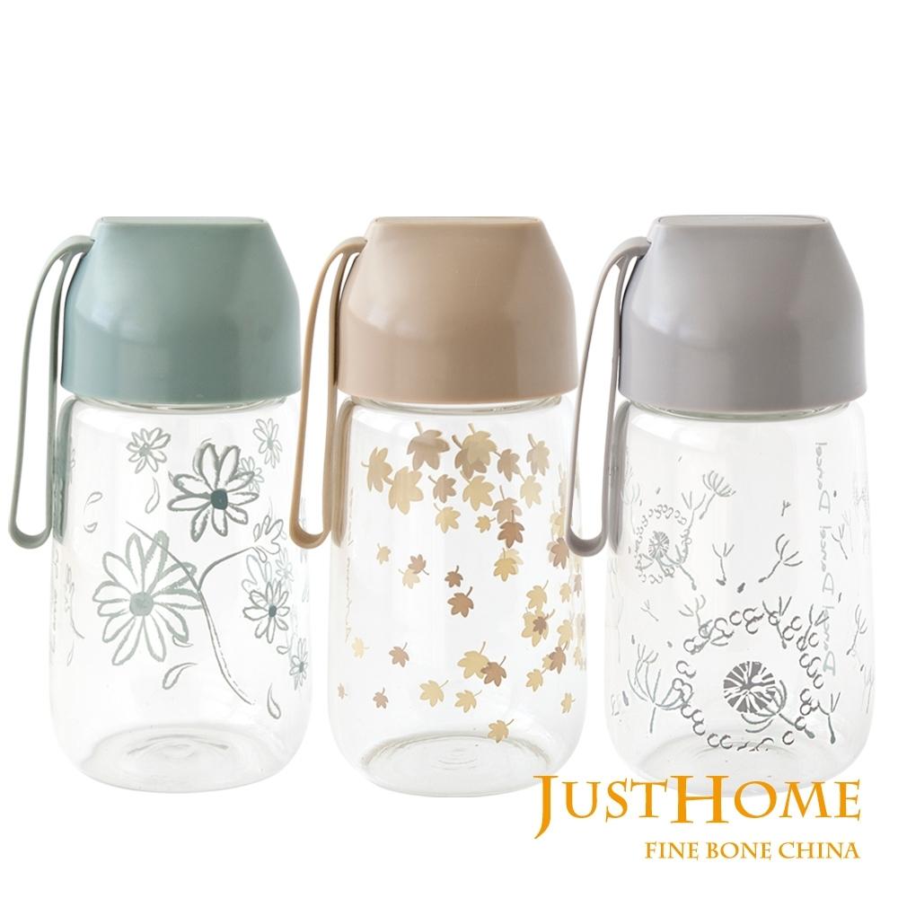 買二送一 Just Home自然文青玻璃隨手瓶320ml