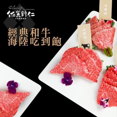 台中 佐賀野仁日法極品燒肉經典和牛海陸吃到飽