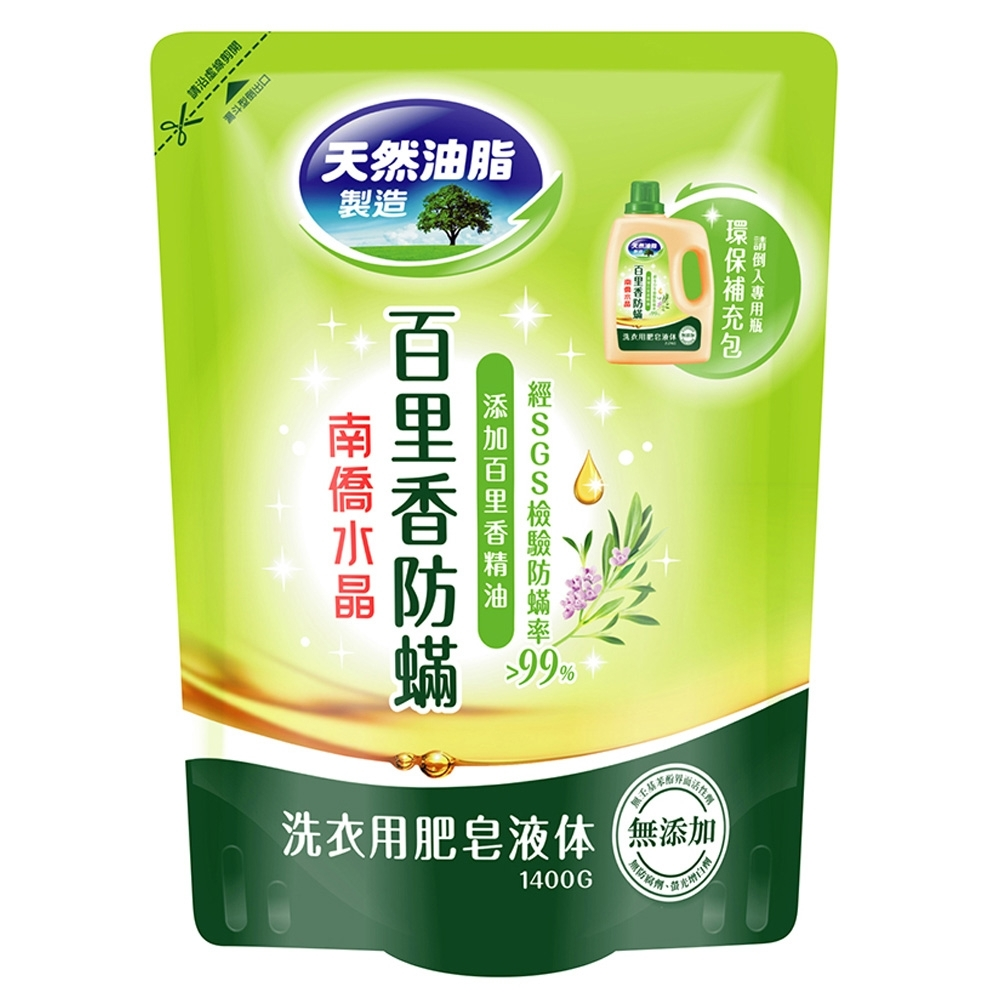 南僑水晶液體皂百里香防蟎1.4kg補充包