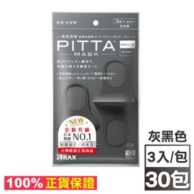 日本製 PITTA MASK 新升級高密合 可水洗口罩 (成人) 3入X30包 灰黑色 (100%正貨保證)