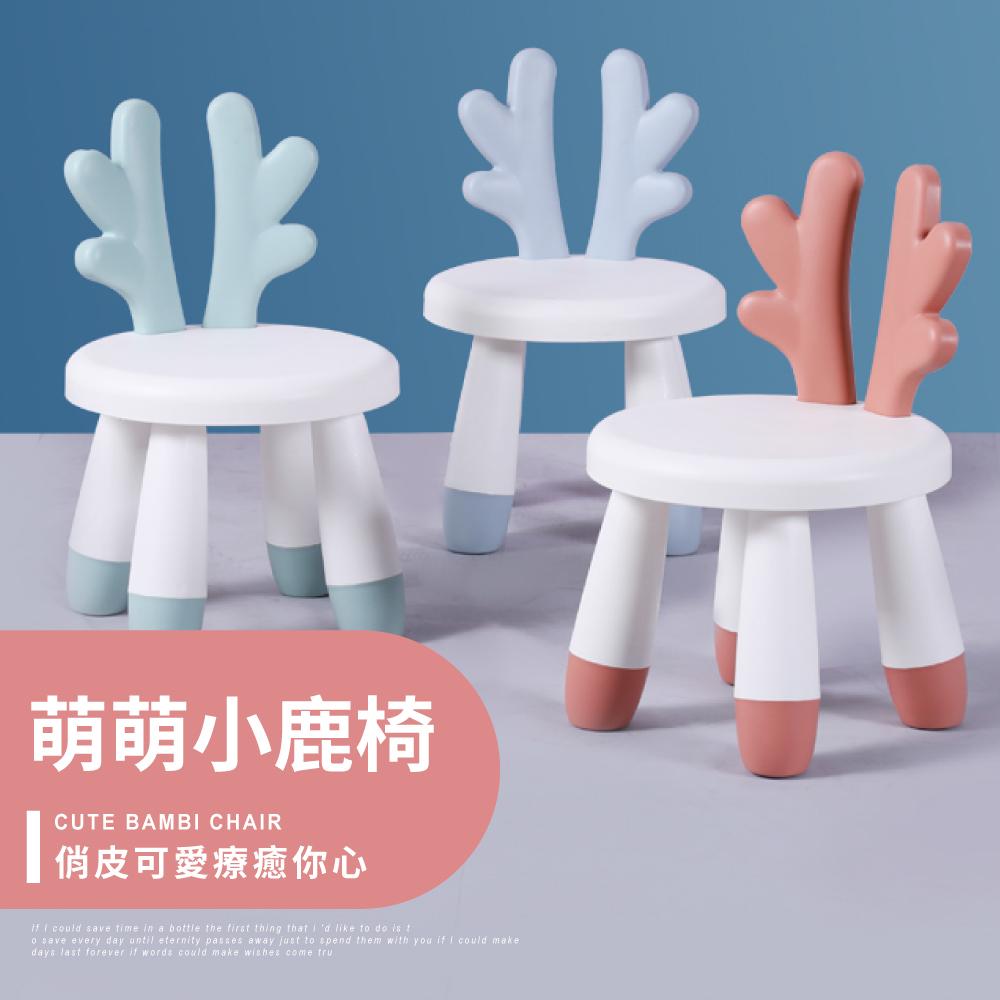IDEA-俏皮可愛萌萌小鹿椅 兒童椅凳