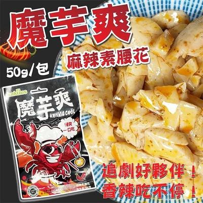 【極鮮配】台灣製魔芋爽 (麻辣素腰花) 50g±10g/包*10包