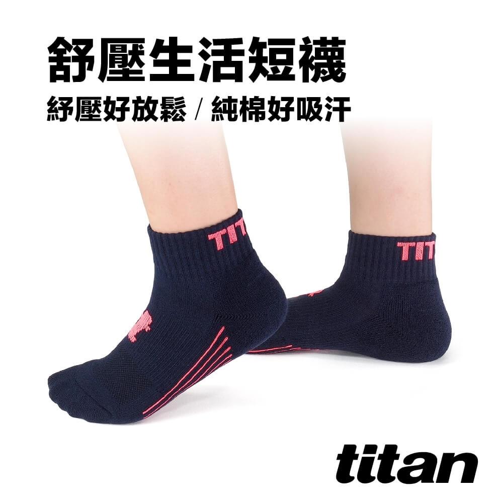 Titan太肯 4雙舒壓生活短襪_深藍