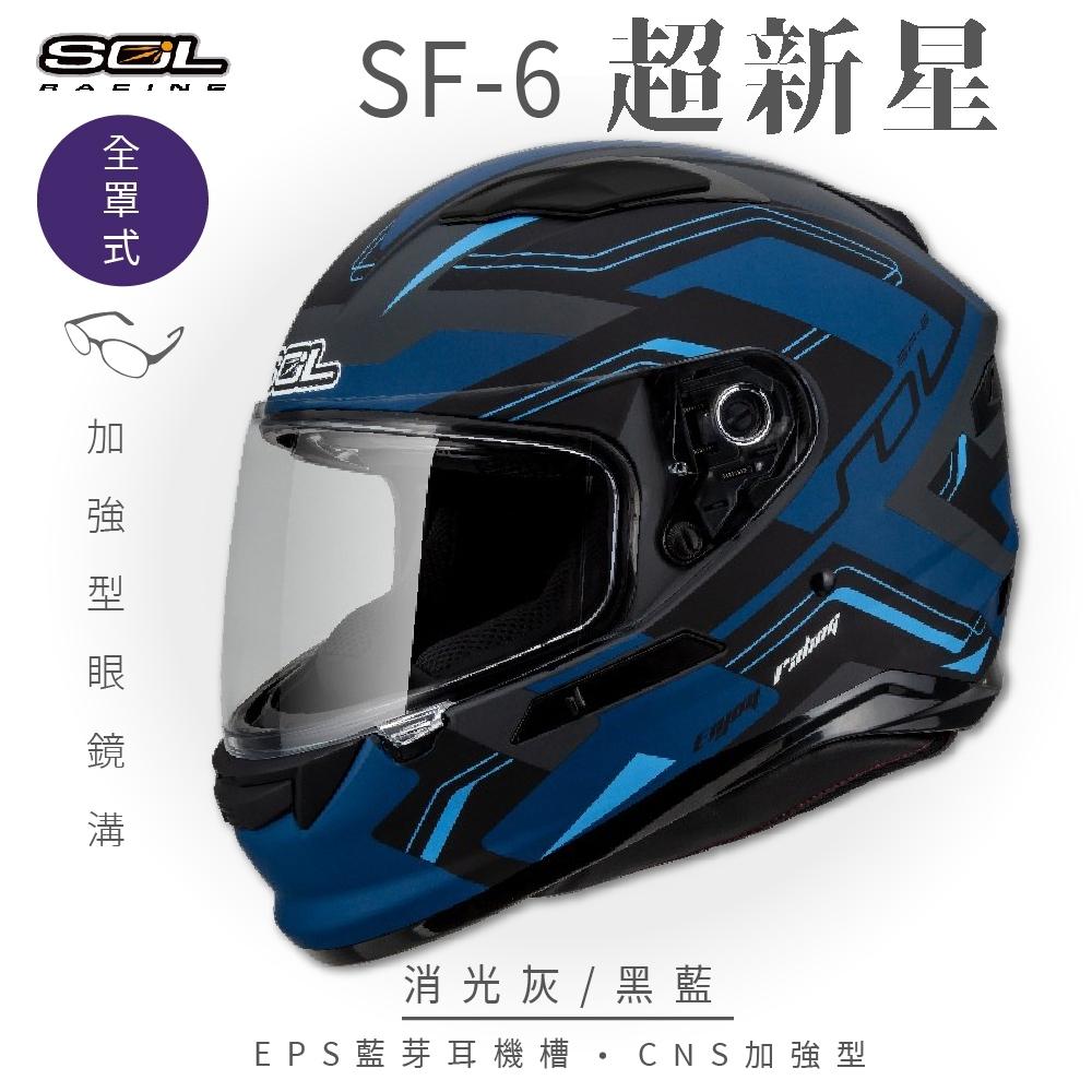 【SOL】SF-6 超新星 消光灰/黑藍 全罩(安全帽│機車│內襯│鏡片│全罩式│藍芽耳機槽│內墨鏡片│GOGORO)