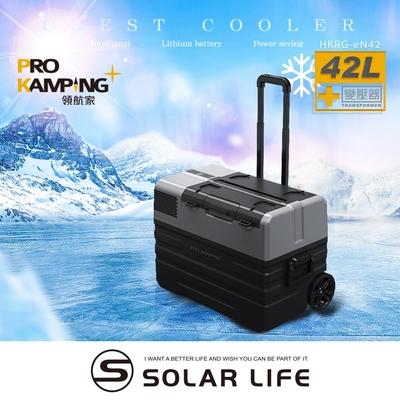 Pro Kamping領航家 內建鋰電池行動冰箱-42L.露營車用冰箱 車載電冰箱 冷凍壓縮機 家用汽車冰箱 野餐釣魚冰桶