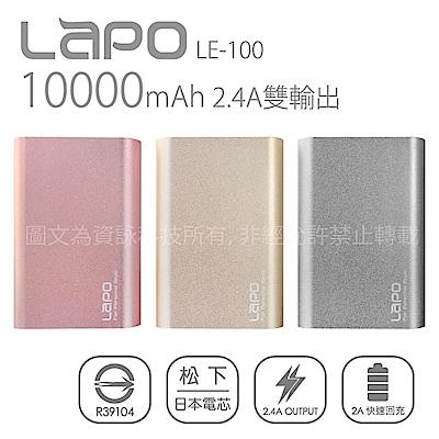 【LAPO】10000雙輸出行動電源(LE-100)