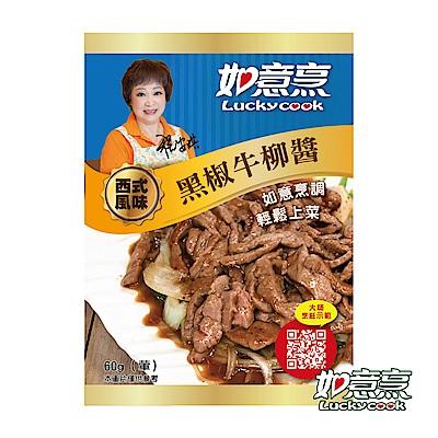 如意烹 黑椒牛柳醬60g