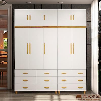日本直人木業傢俱-LIVE潔白生活200公分高被櫥衣櫃