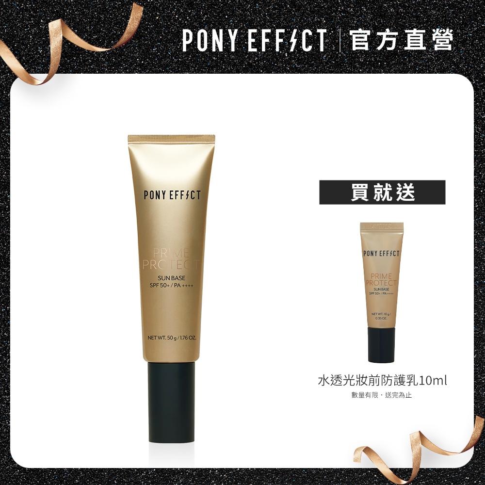 PONY EFFECT 水透光妝前防護乳 SPF50+/PA++++ 50g 贈水透光10g