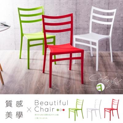 Abel-Neil尼爾現代簡約餐椅/休閒椅-39x44x85cm