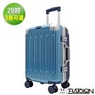 義大利BATOLON  29吋  浩瀚雙色TSA鎖PC鋁框箱 (3色任選)