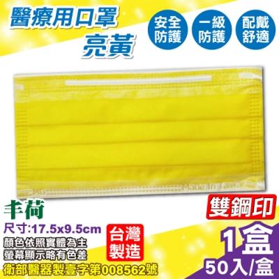 丰荷 醫療口罩 (亮黃) 50入/盒