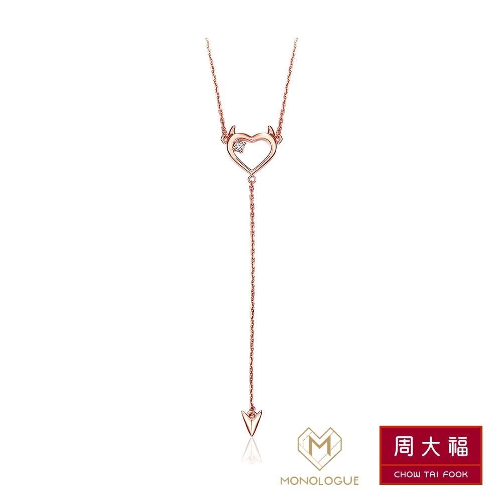 周大福 MONOLOGUE 惡魔之心18K玫瑰金鑽石項鍊