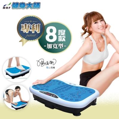 健身大師 美型律動專利魔力板(抖抖機/震動板)-顏色任選