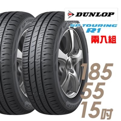 【登祿普】SP TOURING R1 省油耐磨輪胎_二入組_185/55/15(SPR1)