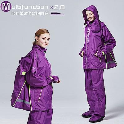 【東伸 DongShen】多功能2代背包雨衣-紫色