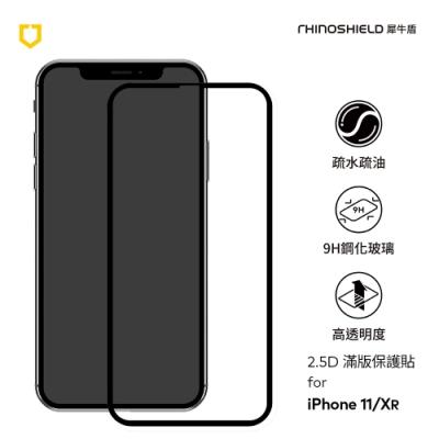 犀牛盾 iPhone 11/XR共用 9H 2.5D滿版玻璃保護貼