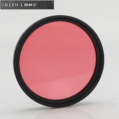 GREEN.L紅色濾鏡37mm濾鏡(圓型金屬框+玻璃)