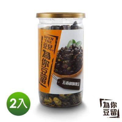 為你豆留 五香鹹酥黑豆 130g
