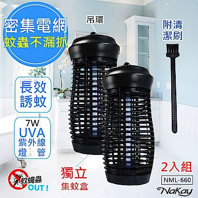 (2入組)【NAKAY】7W電擊式UVA燈管無死角捕蚊燈(NML-660)防火/吊環