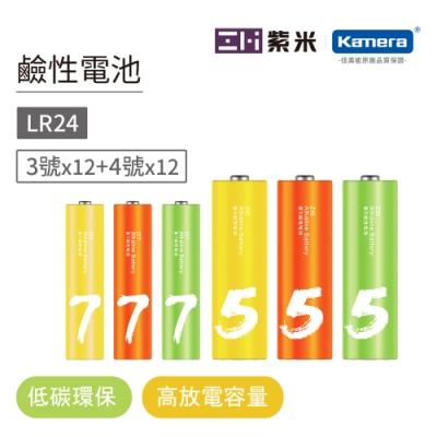 ZMI 紫米 3號12入+4號12入鹼性電池 LR24  三號AA 四號AAA