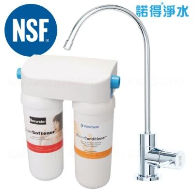 【諾得】PENTAIR 廚下生飲除鉛加強型活性碳+軟化水質淨水器24.<b>2</b>.351-600A