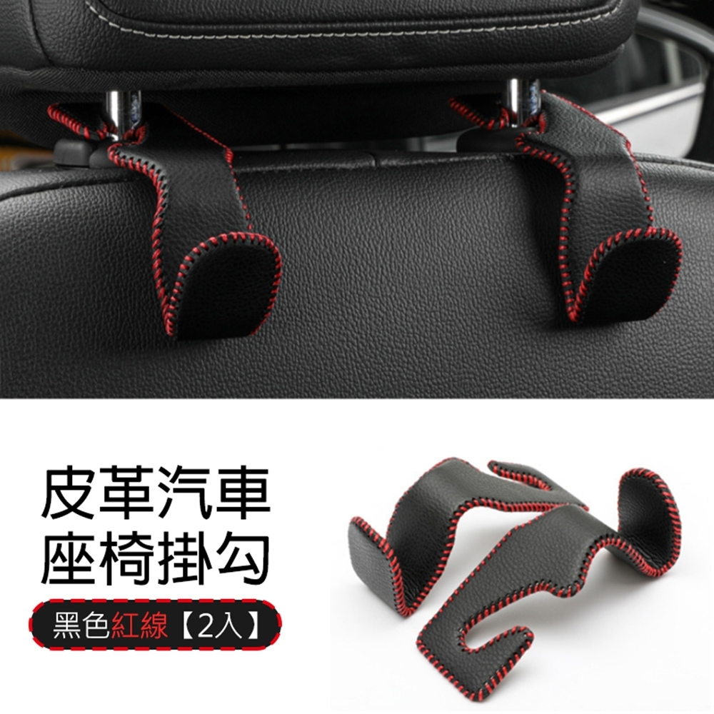 皮革汽車掛勾/椅背頭枕掛勾 多功能車用頭枕掛鉤(2入)