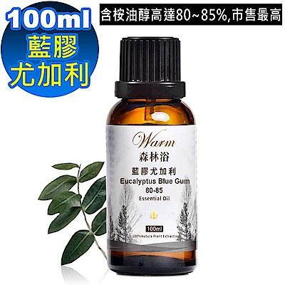 Warm 森林浴單方純精油100ml-尤加利(藍膠)