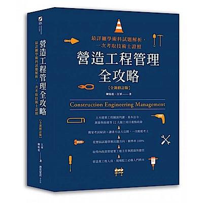 營造工程管理全攻略【全新修訂版】