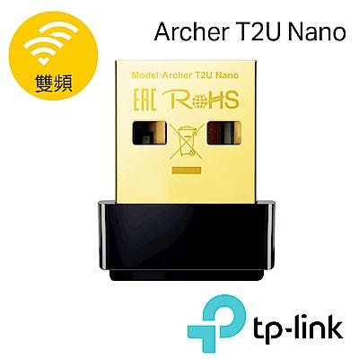 時時樂限定 TP-Link Archer T2U Nano 650Mbps AC雙頻wifi無線網卡