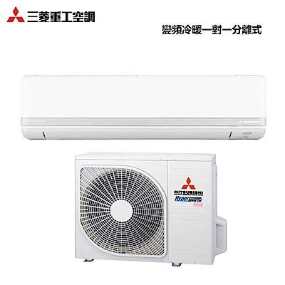MITSUBISH三菱重工8-10坪冷暖變頻冷氣DXK63ZRT-S/DXC63ZRT