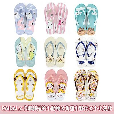 Paidal聯名款涼拖鞋-20款任選(卡娜赫拉/角落生物/小小浣熊)