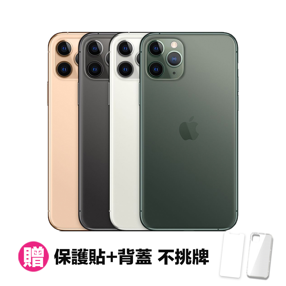 Apple iPhone 11 Pro 256G 5.8吋 智慧型手機