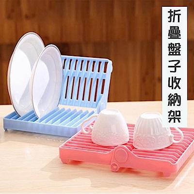 L型折疊碗盤瀝水架/2入(A-888)