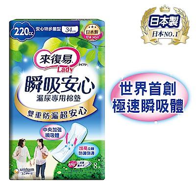 來復易 瞬吸安心漏尿專用棉墊特多量型 (8片x8包/箱)(漏尿專用)