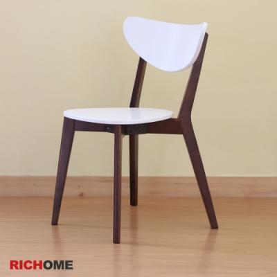 【RICHOME】哥本哈根現代餐椅(1入)