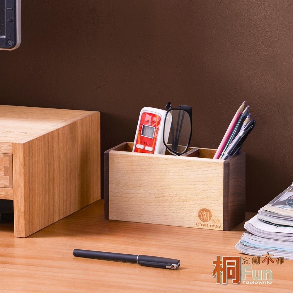 桐趣-文創木作雙格桌上收納盒