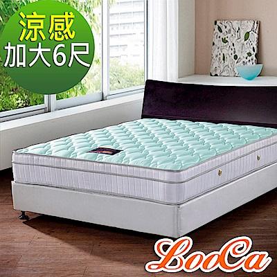 (特談商品)加大6尺-LooCa涼感調節三線獨立筒床墊