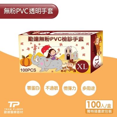 勤達 PVC無粉手套(XL)-四季春夏秋冬繪畫插圖風(100入/單盒)