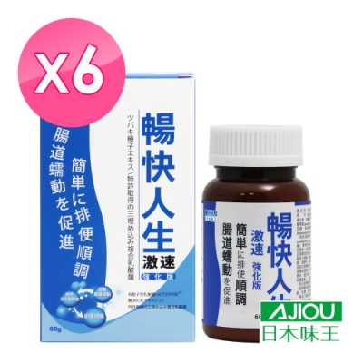 日本味王 暢快人生激速加強版(60g/瓶)x6盒